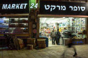 מרכול בירושלים 24/7 (צילום: אמיל סלמן)