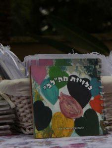 ספר גלויות של אורלי ירדן