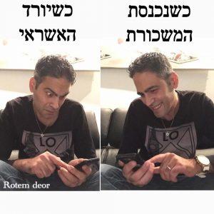 רותם דאור (צילום: פרטי)