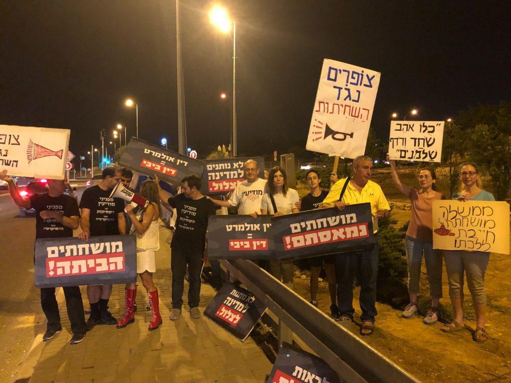 המפגינים והמפגינות בצומת שילת (צילום: פרטי)
