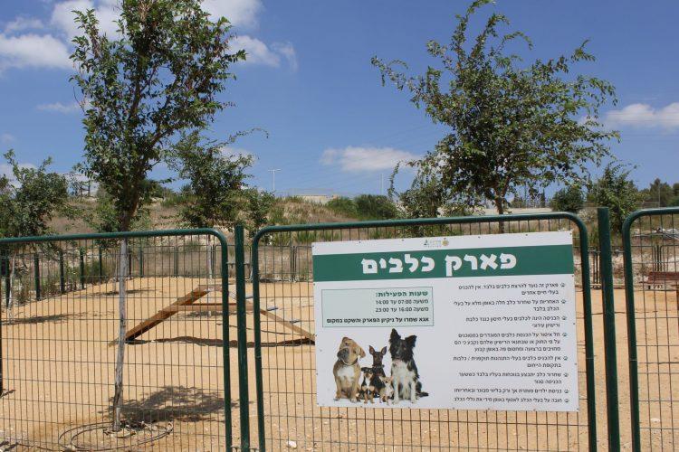 החלו העבודות להקמת פארק כלבים ענק בשדרות יצחק רבין במודיעין