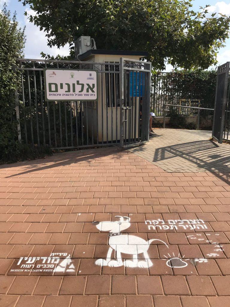 חותמת על המדרכה לעידוד איסוף צרכי הכלבים (צילום: דוברות עיריית מודיעין מכבים רעות)