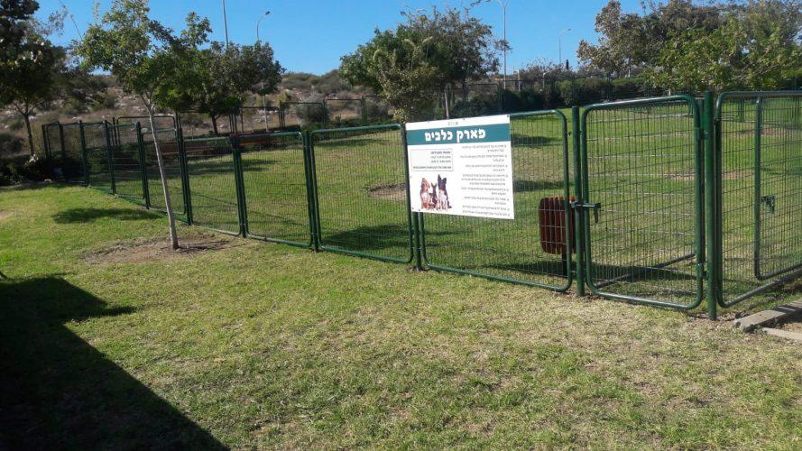 פארק הכלבים החדש בשדרות מנחם בגין (צילום: דוברות עיריית מודיעין מכבים רעות)