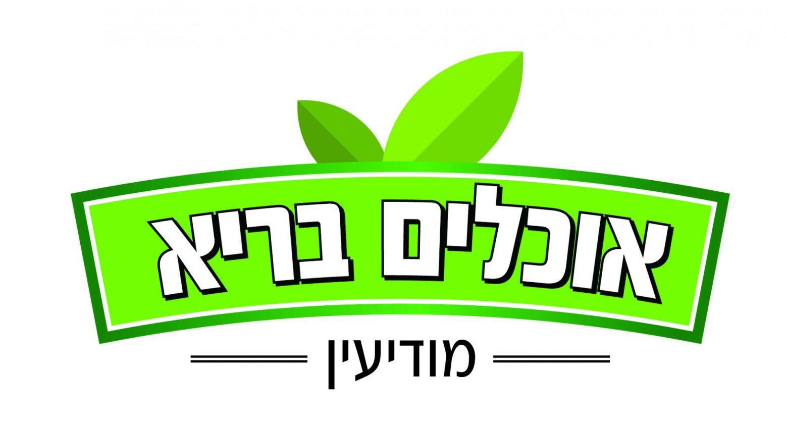 לוגו אוכלים בריא מודיעין