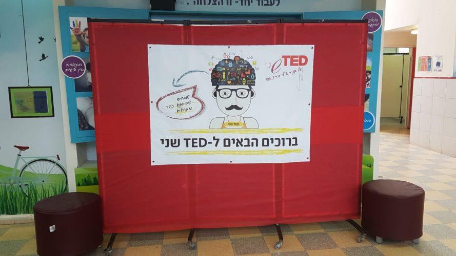 הרצאות TED בחוט השני (צילום: דוברות עיריית מודיעין מכבים רעות)