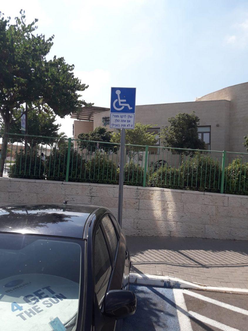 שילוט נגד נהגים שחונים בחניות נכים (צילום: דוברות עיריית מודיעין מכבים רעות)