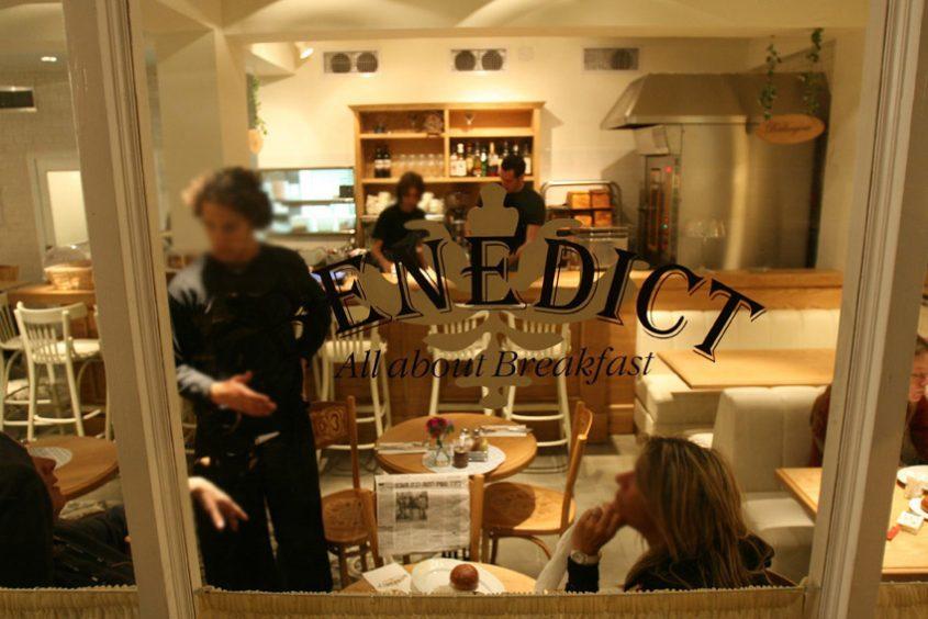 מסעדת בנדיקט (צילום: דודו בכר)