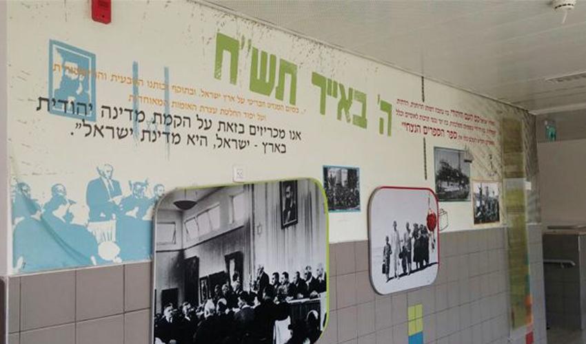בית ספר עירוני ד' (צילום: דוברות עיריית מודיעין מכבים-רעות)