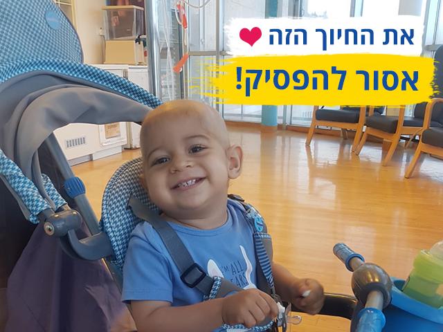 נועם יהודה - פעוט חולה סרטן