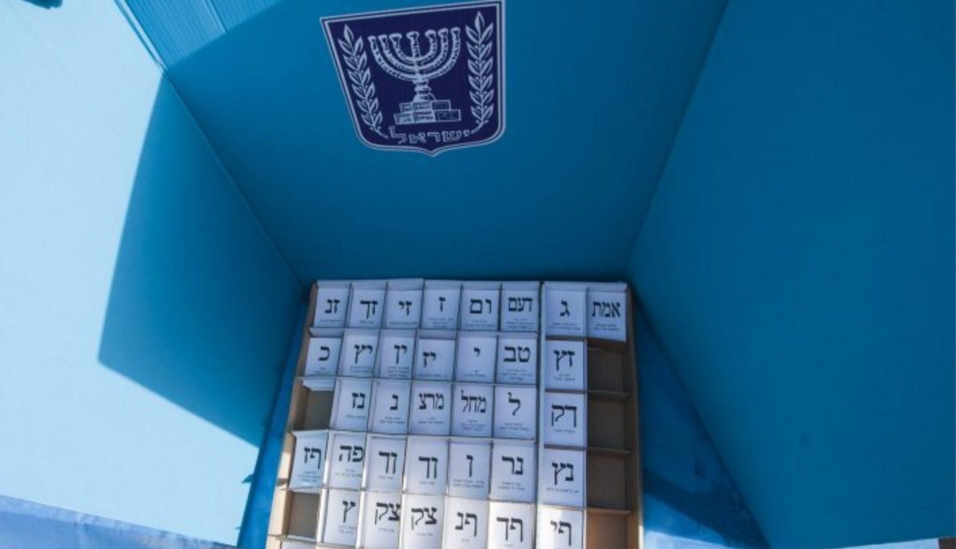 קלפי בחירות לכנסת ה-21 (צילום: אליהו הרשקוביץ)