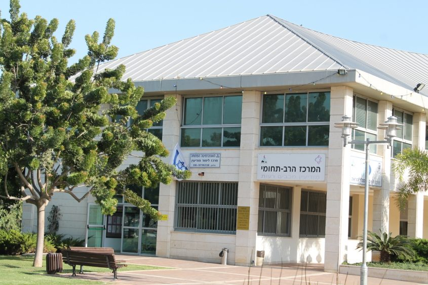 המרכז הרב-תחומי במודיעין (צילום: דוברות עיריית מודיעין מכבים רעות)