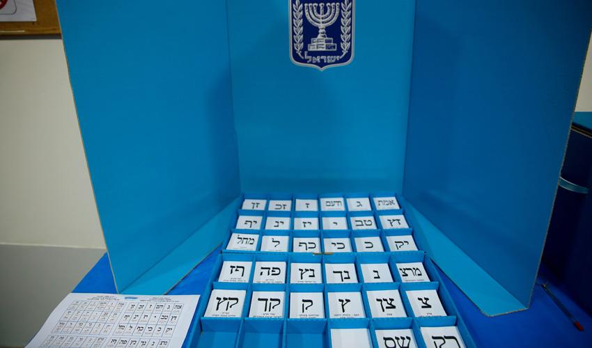 קלפי לבחירות לכנסת 22 ספטמבר 2019 (צילום: גיל כהן מגן)