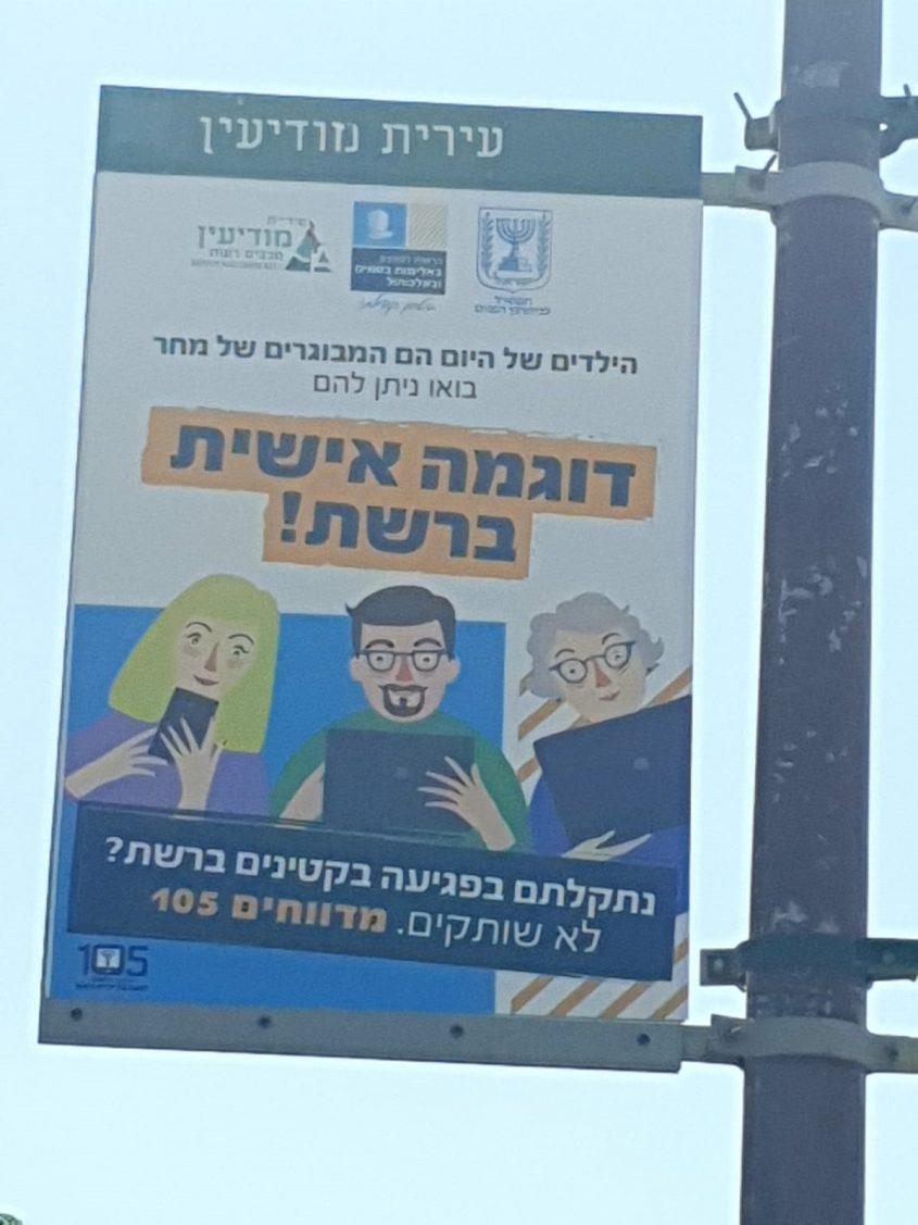 קמפיין בריונות ברשת (צילום: דוברות עיריית מודיעין מכבים רעות)