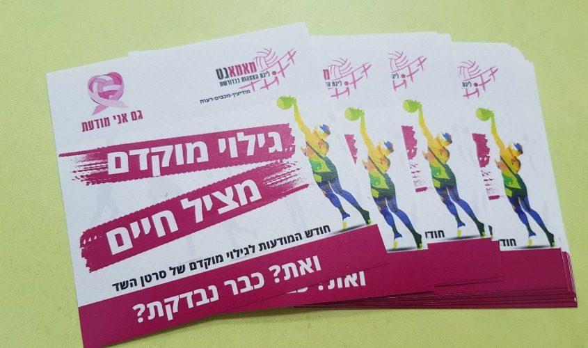 """חודש המודעות לסרטן השד - """"מאמאנט מודיעין"""" בקמפיין להעלאת המודעות בקרב תושבי העיר"""