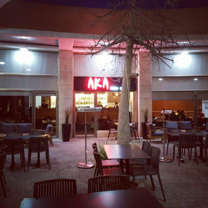 מסעדת אקא - מודיעין (צילום: אסף מוכתר)