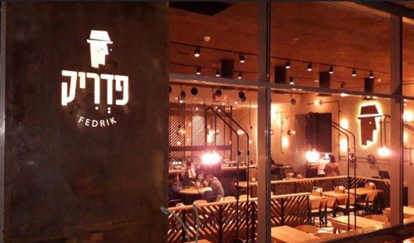 מסעדת פדריק (צילום: אסף קרלה)