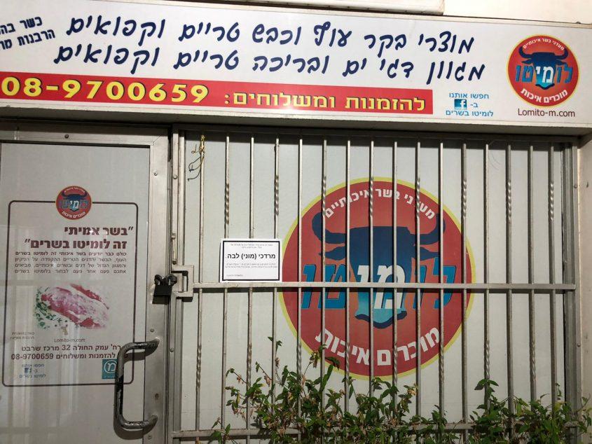 מודעת האבל בכניסה לאטליז לומיטו (צילום: אודי לבה)
