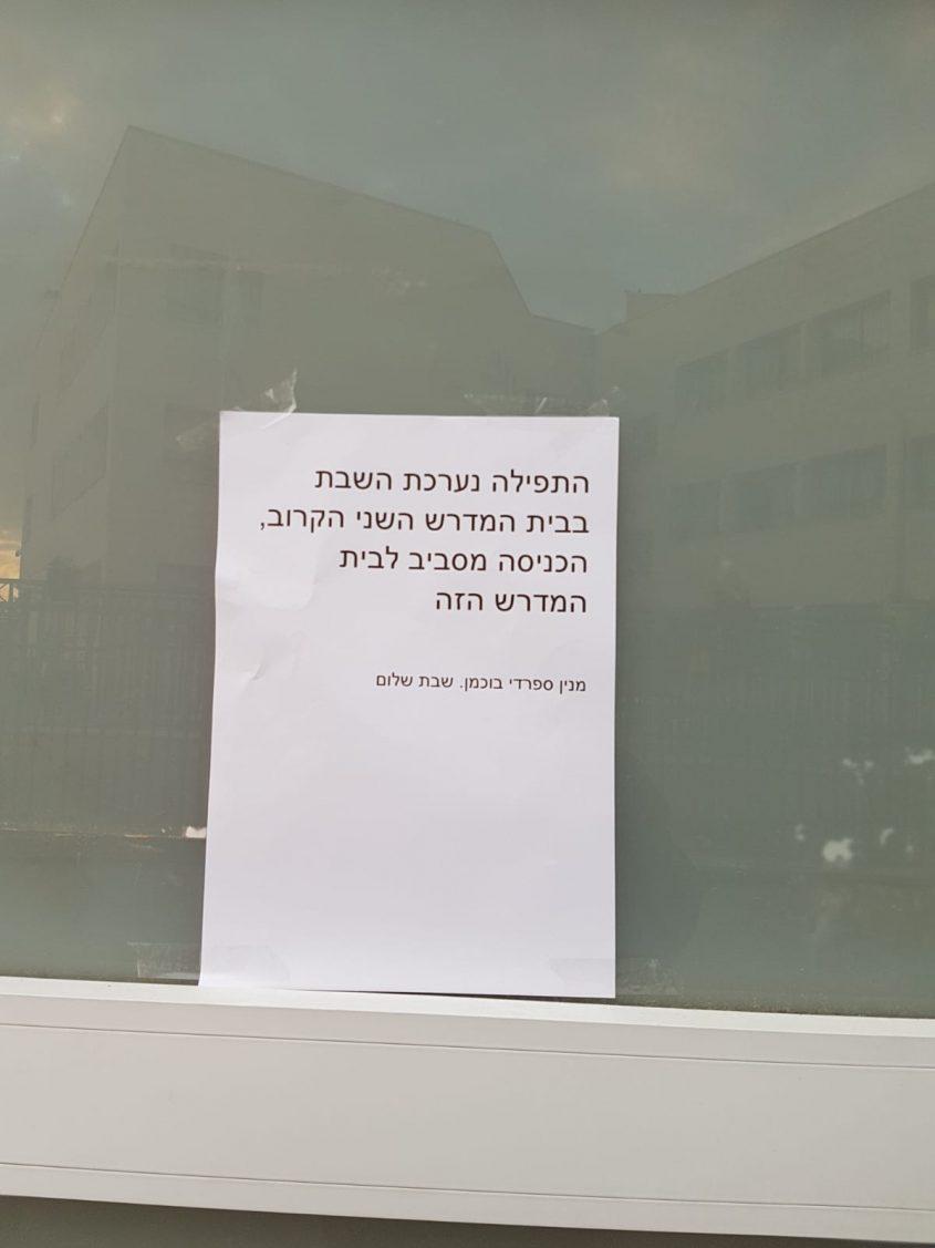 הפתק בכניסה לבית המדרש (צילום: פרטי)