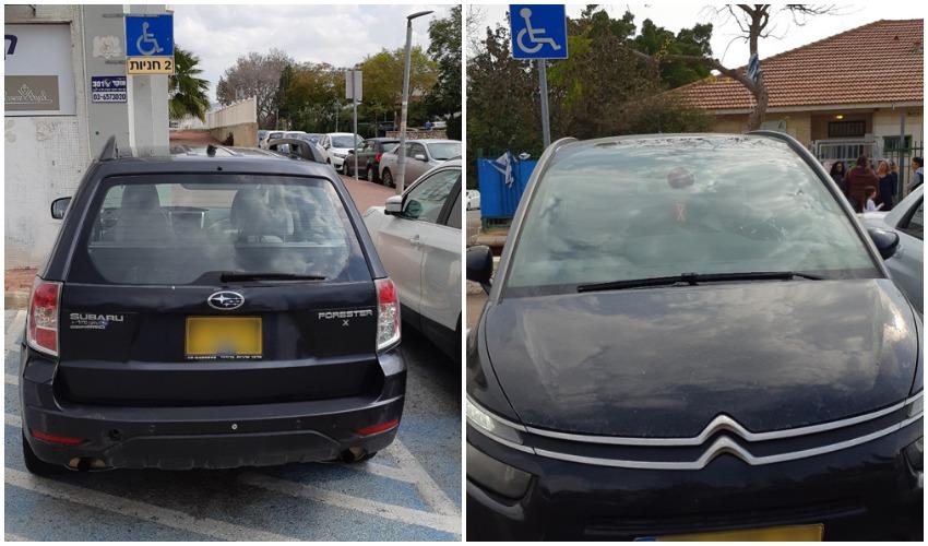 רכבים חונים כנגד החוק בחניית נכים במודיעין (צילום: פרטי)