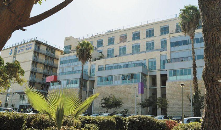 המרכז הרפואי שערי צדק (צילום דוברות שערי צדק)