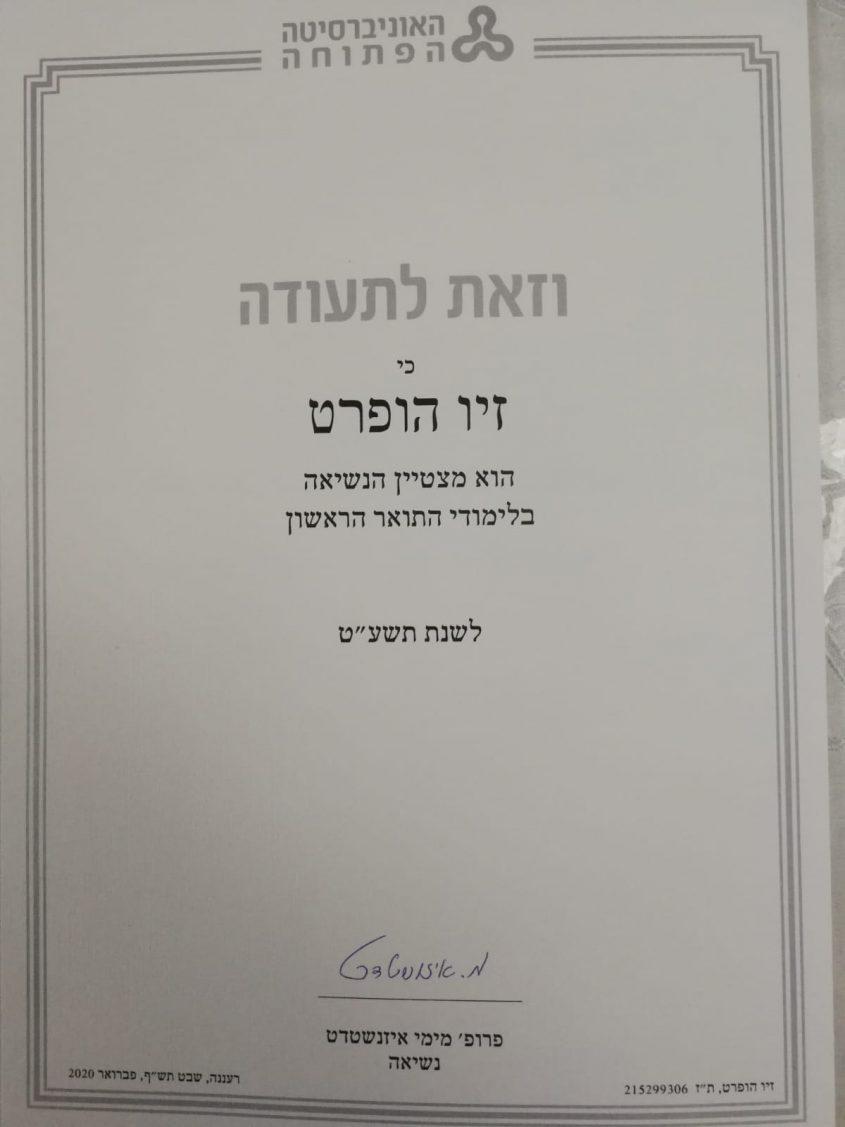 תעודת ההצטיינות של הופרט (צילום: פרטי)