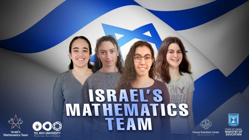 נבחרת התלמידות באולימפיאדה האירופאית במתמטיקה (צילום: מרכז מדעני העתיד)
