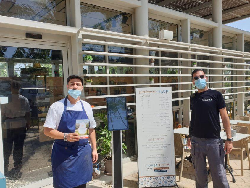חלוקת ברכת העסק למסעדות במודיעין (צילום: דוברות עיריית מודיעין מכבים רעות)