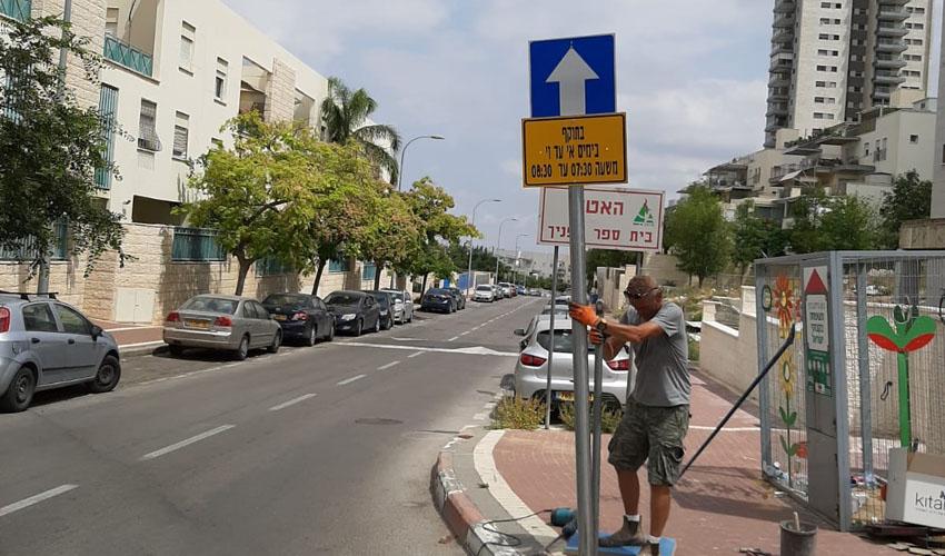 רחוב ישעיהו הנביא (צילום: דוברות עיריית מודיעין מכבים רעות)