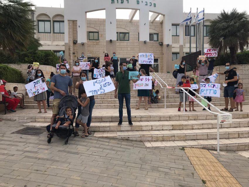 ההפגנה מול בניין העירייה של הורים ותלמידים מיחד (צילום: פרטי)