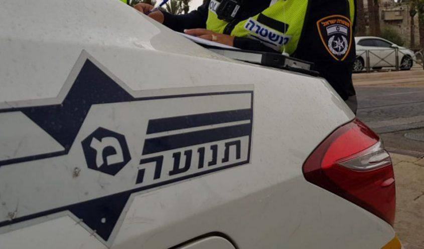 """מתוך מבצע האכיפה של שוטרי התנועה בסופ""""ש בירושלים (צילום: דוברות המשטרה)"""